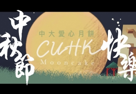 Choose CUHK Mooncake to Show Care at Moon Festival during the Pandemic