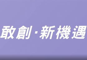 Official Trailer: CUHK Entrepreneurship Competition 2020 Five Finalists