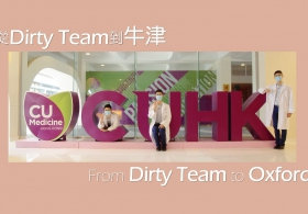 从Dirty Team到牛津