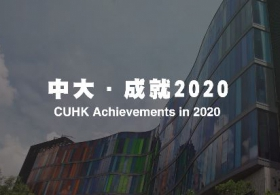 CUHK Achievements 2020