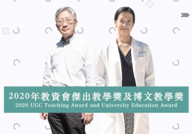 2020 UGC Teaching Award and CUHK University Education Award