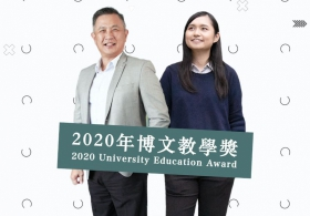 2020 University Education Award
