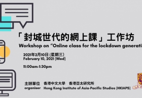 "Workshop on ""An online class for the lockdown generation"""