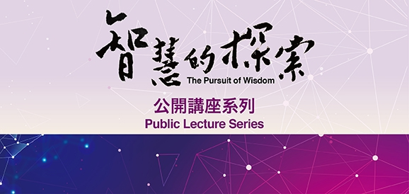 "55th Anniversary ""The Pursuit of Wisdom"" Public Lecture Series"