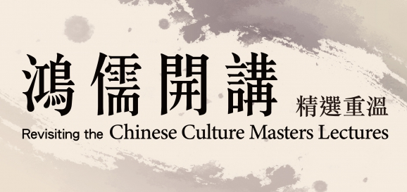 Revisiting the Chinese Culture Masters Lectures