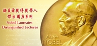 Nobel Laureates Distinguished Lectures