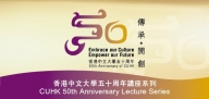 CUHK 50th Anniversary Lecture Series