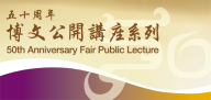 50th Anniversary Fair Public Lecture